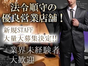 ETERNAL(エターナル)のアルバイト情報