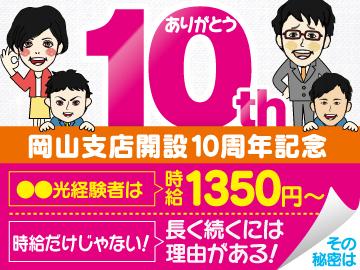 株式会社ヒト・コミュニケーションズ岡山支店/01s01010630のアルバイト情報