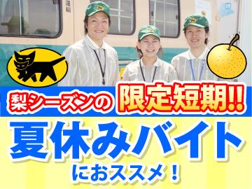 ★今がチャンス★ヤマト運輸の夏休みにピッタリのお仕事!