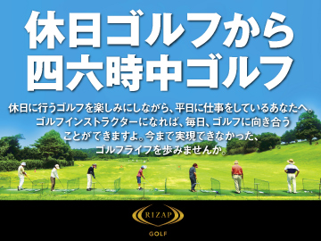 日本全国のゴルファーのスコアアップに貢献します。