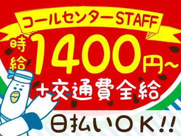 株式会社SKスタッフサービスのアルバイト情報
