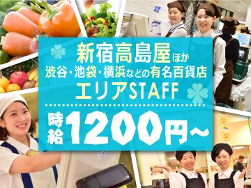 (株)ベルーフ新宿高島屋店ほか 渋谷・池袋・横浜エリア合同のアルバイト情報