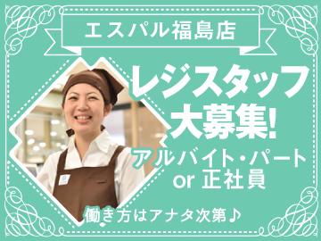 株式会社ベルーフ < エスパル福島店 >のアルバイト情報