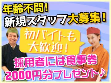 「力丸」「廻鮮漁港」 6店舗合同募集((株)関西フーズ)のアルバイト情報