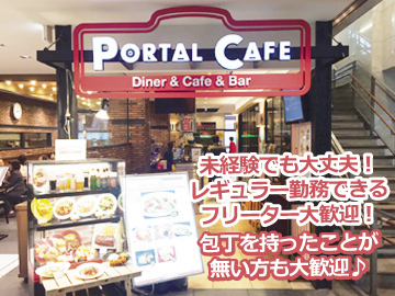 PORTAL CAFEのアルバイト情報