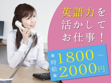 あなたの英語力を活かして働くチャンス。