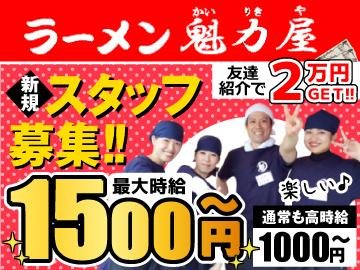 ラーメン魁力屋(かいりきや) ◆京都・大阪・兵庫15店舗のアルバイト情報