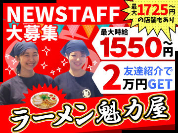 ラーメン魁力屋(かいりきや) ◆愛知7店舗、静岡3店舗のアルバイト情報