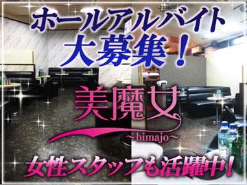 bimajo 〜美魔女〜のアルバイト情報