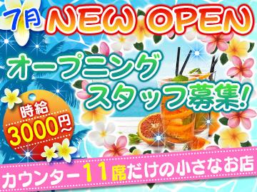 Girls Bar   AQUA (アクア) ☆★7月/GRAND OPEN☆★のアルバイト情報