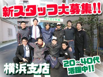 株式会社饒田 横浜支店のアルバイト情報