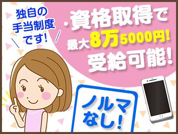 ★高時給最大1600円★厚待遇でのびのび働けます◎
