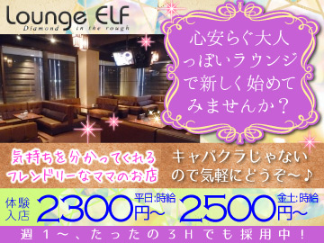 LOUNGE  ELF (エルフ)のアルバイト情報