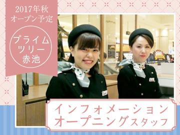 名古屋ビルサービス株式会社のアルバイト情報