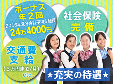 アイシティ (1)奈良店(2)ならファミリー店(3)高の原店のアルバイト情報