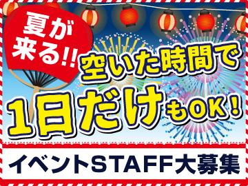 株式会社フロントライン泉中央支店/fliztwのアルバイト情報