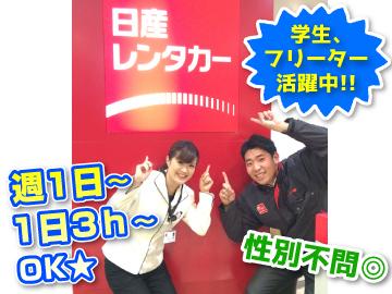 日産レンタカー◆九州10店舗募集のアルバイト情報