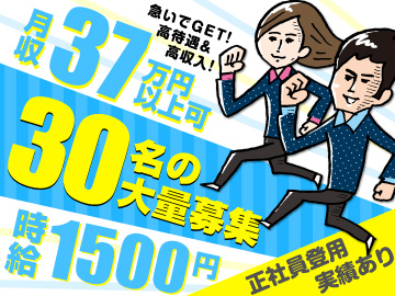 SGフィルダー株式会社/A3634-0001のアルバイト情報