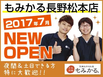 ★2017年7月NEW OPENの綺麗な店舗★