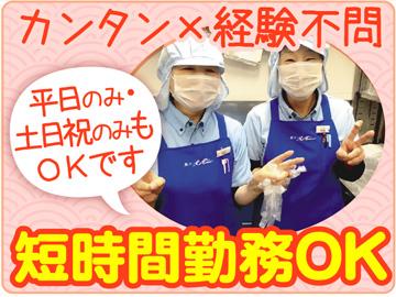 株式会社北辰水産 魚の北辰 茅ヶ崎ラスカ店のアルバイト情報