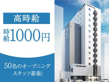 株式会社マックスクリーン札幌のアルバイト情報