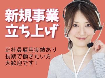 株式会社U−NEXT 福岡支店のアルバイト情報