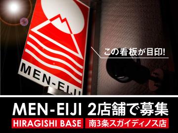 MEN-EIJI<南3条スガイディノス店><平岸店>のアルバイト情報