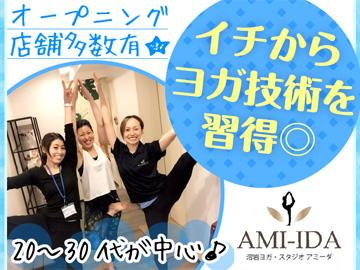 ≪東京・埼玉・千葉に新店多数≫スキルを学んで職場デビュー!