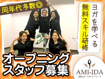 同期いっぱいで楽しく勤務◎東京・埼玉・千葉でオープン店舗有