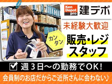 販売・レジスタッフ募集★未経験歓迎!