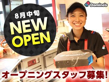 ドミノ・ピザ 根岸店 /A1000137336のアルバイト情報