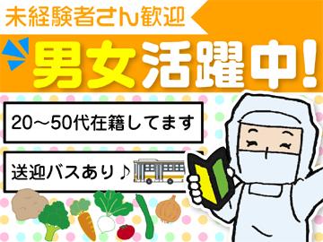 (株)エフエージェイ 東京支店のアルバイト情報