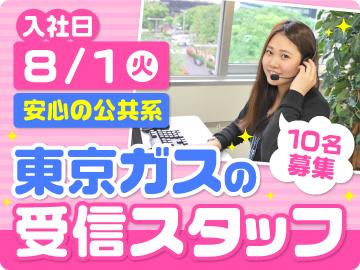 人気の公共系Work★アクセス抜群の新宿エリア!!通勤らくらく♪