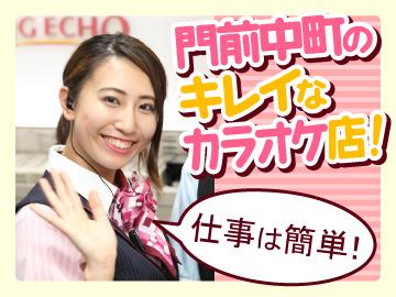 BIG ECHO(ビッグエコー) 門前仲町駅前店のアルバイト情報
