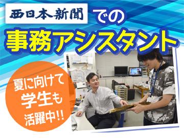 西日本新聞社 東京支社のアルバイト情報
