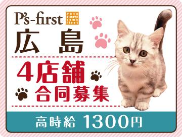 P's-first 広島本通店/ペッツファースト株式会社のアルバイト情報