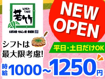 7月下旬OPENの「若竹 関内駅前店」他、県内9店舗同時募集のアルバイト情報