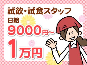 株式会社マーケティング・コア 広島のアルバイト情報
