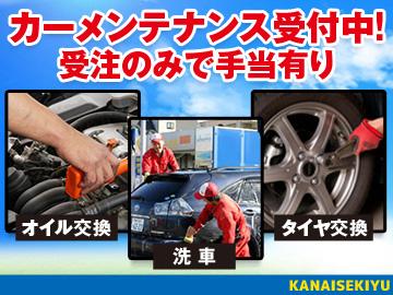 カナイ石油株式会社 サービスステーションのアルバイト情報