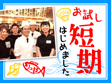 魚盛<14店舗合同> サントリーグループ/(株)ダイナックのアルバイト情報