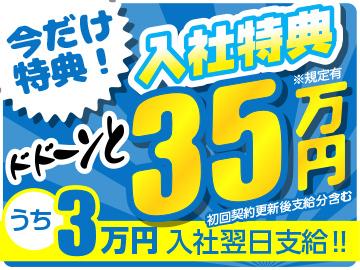 日総工産株式会社 <広告No.7300>のアルバイト情報