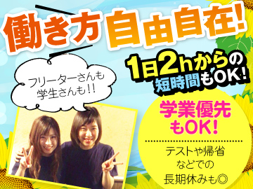 【らーめん岩本屋】【つけ麺 是・空】19店舗同時募集!のアルバイト情報