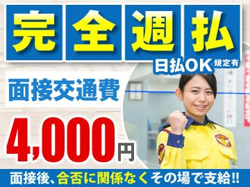 【完全週払★】7日に1回嬉しいお給料日!(日払いOK/規定)
