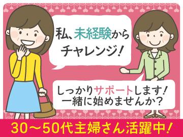 フィクスコミュニケーションズ株式会社 大阪営業所のアルバイト情報