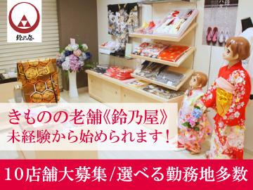株式会社鈴乃屋 ◆◇10店舗合同募集!!◇◆のアルバイト情報