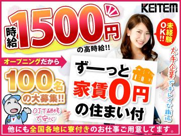 超★豪華な特典多数!!高時給スタート&入社祝い金30万円