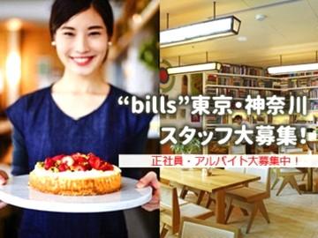 【世界一の朝食】bills(ビルズ)のスタッフになりませんか?