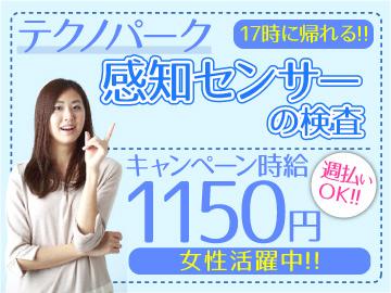 日本テクニカル株式会社 三田のアルバイト情報