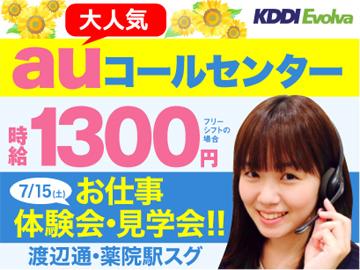 株式会社KDDIエボルバ 九州・四国支社/IA019345のアルバイト情報