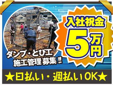 株式会社関東共同土建のアルバイト情報